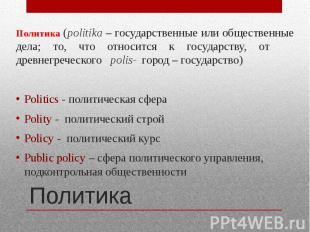 Политика Политика (politika – государственные или общественные дела; то, что отн