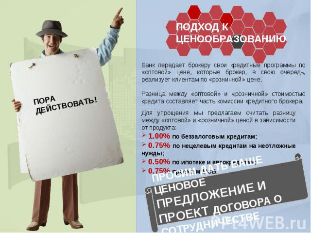 Банк кредитным брокерам