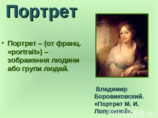 Портрет Портрет – (от франц. «portrait») – зображення людини або групи людей.