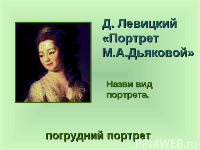 Д. Левицкий «Портрет М.А.Дьяковой»