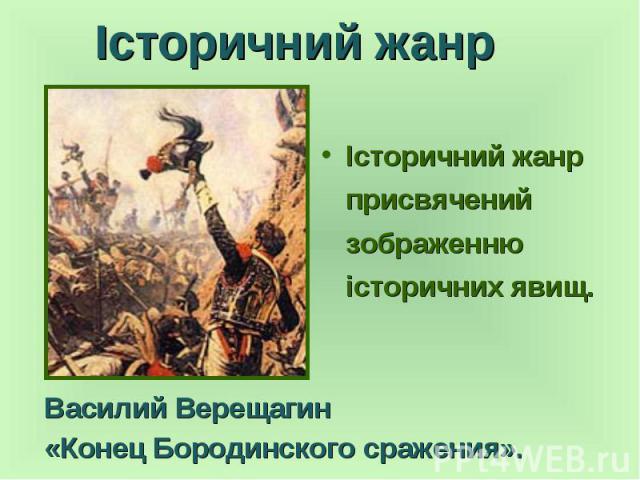 Історичний жанр присвячений зображенню історичних явищ. Історичний жанр присвячений зображенню історичних явищ.