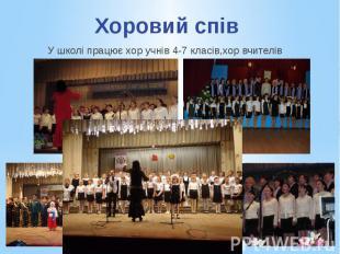 Хоровий спів У школі працює хор учнів 4-7 класів,хор вчителів