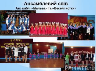Ансамблевий спів Ансамблі «Мальва» та «Веселі нотки»
