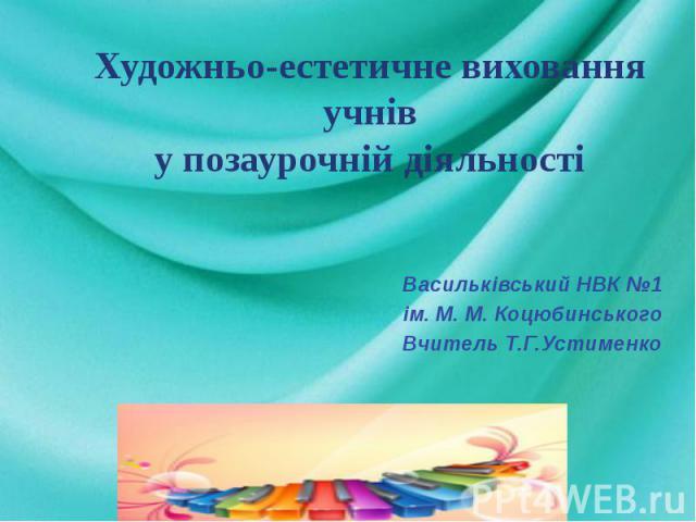 Васильківський НВК №1 ім. М. М. Коцюбинського Вчитель Т.Г.Устименко