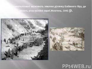 Військовополонені засипають землею ділянку Бабиного Яру, де лежать розстріляні є