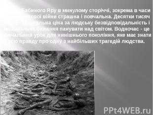 Історія Бабиного Яру в минулому сторіччі, зокрема в часи Другої світової війни с