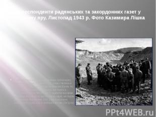 Кореспонденти радянських та закордонних газет у Бабиному яру. Листопад 1943 р. Ф