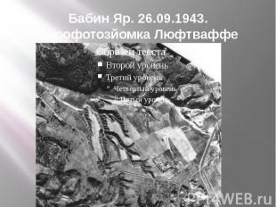 Бабин Яр. 26.09.1943. Аерофотозйомка Люфтваффе