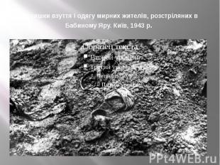 Залишки взуття і одягу мирних жителів, розстріляних в Бабиному Яру. Київ, 1943 р