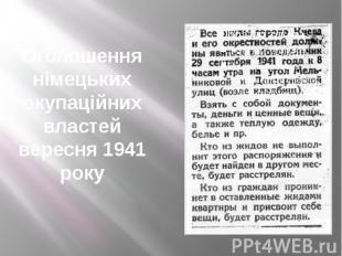 Оголошення німецьких окупаційних властей вересня 1941 року