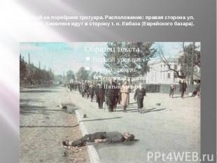 Убитый на поребрике тротуара. Расположение: правая сторона ул. Победы. Киевляне