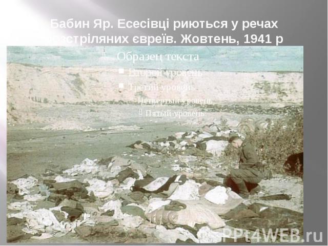 Бабин Яр. Есесівці риються у речах розстріляних євреїв. Жовтень, 1941 р