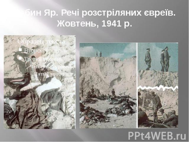 Бабин Яр. Речі розстріляних євреїв. Жовтень, 1941 р.