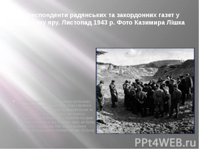 Кореспонденти радянських та закордонних газет у Бабиному яру. Листопад 1943 р. Фото Казимира Лішка