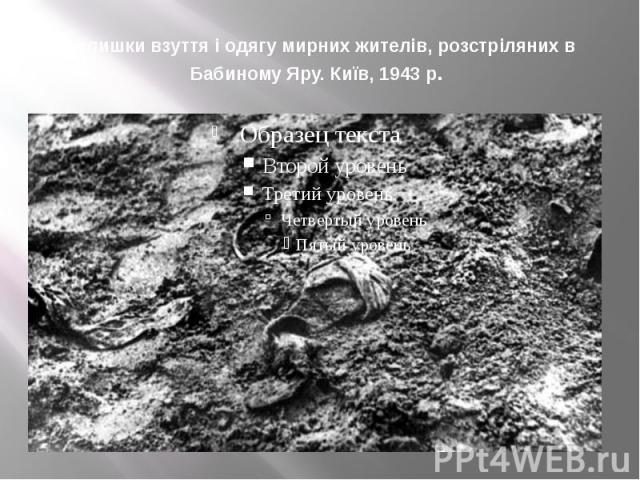 Залишки взуття і одягу мирних жителів, розстріляних в Бабиному Яру. Київ, 1943 р.