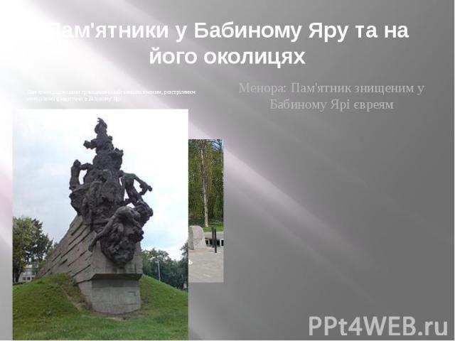 Пам'ятники у Бабиному Яру та на його околицях Пам'ятник радянським громадянам і військовополоненим, розстріляним німецькими фашистами в Бабиному Ярі
