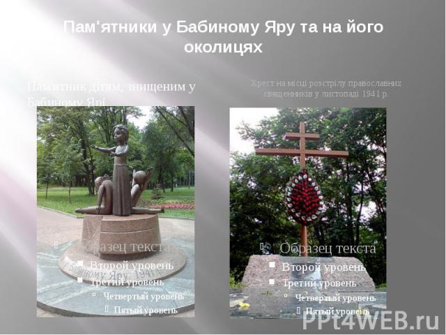 Пам'ятники у Бабиному Яру та на його околицях Пам'ятник дітям, знищеним у Бабиному Ярі