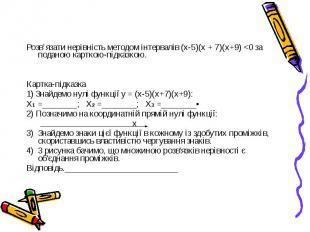 Розв'язати нерівність методом інтервалів (х-5)(х + 7)(х+9) <0 за поданою карт