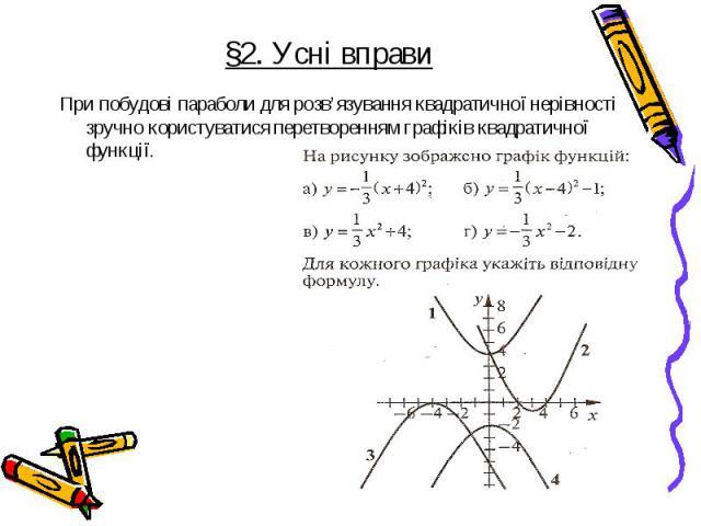 При побудові параболи для розв'язування квадратичної нерівності зручно користуватися перетворенням графіків квадратичної функції.