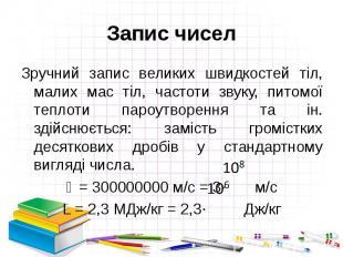 Запис чисел Зручний запис великих швидкостей тіл, малих мас тіл, частоти звуку,