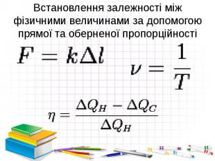 Встановлення залежності між фізичними величинами за допомогою прямої та обернено