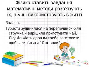 Фізика ставить завдання, математичні методи розв'язують їх, а учні використовуют