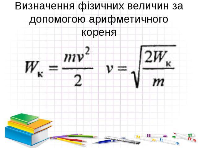 Визначення фізичних величин за допомогою арифметичного кореня