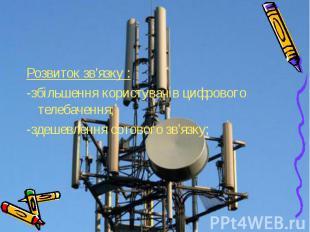 Розвиток зв'язку : Розвиток зв'язку : -збільшення користувачів цифрового телебач