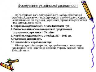 На превеликий жаль для українського народу становлення української державності п