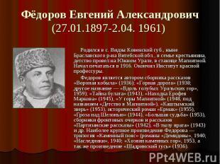 Фёдоров Евгений Александрович (27.01.1897-2.04. 1961) Родился в с. Видзы Ковенск