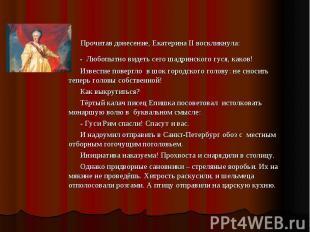 Прочитав донесение, Екатерина II воскликнула: - Любопытно видеть сего шадринског