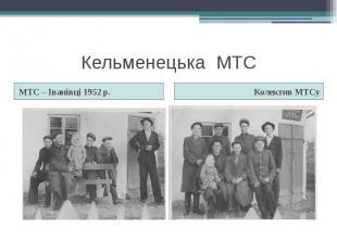Кельменецька МТС МТС – Іванівці 1952 р.