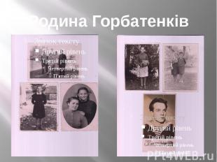 Родина Горбатенків