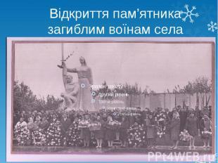 Відкриття пам'ятника загиблим воїнам села