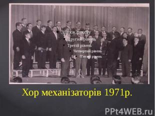 Хор механізаторів 1971р.