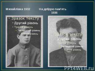 Михайлівка 1932 На добрую пам'ять 1936