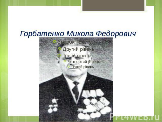 Горбатенко Микола Федорович