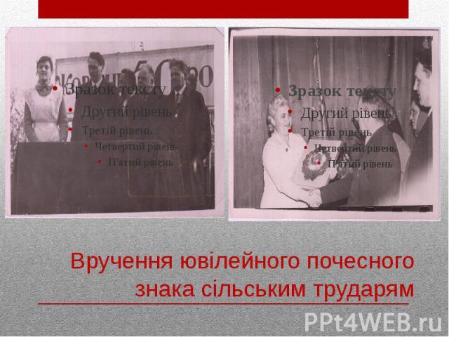 Вручення ювілейного почесного знака сільcьким трударям