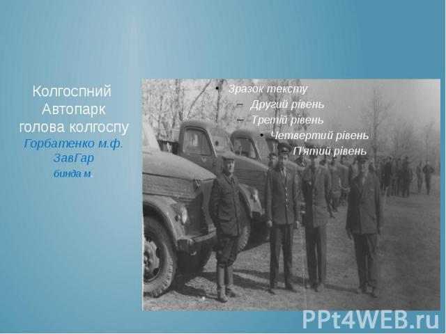 Колгоспний Автопарк голова колгоспу Горбатенко м.ф. ЗавГар бинда м.
