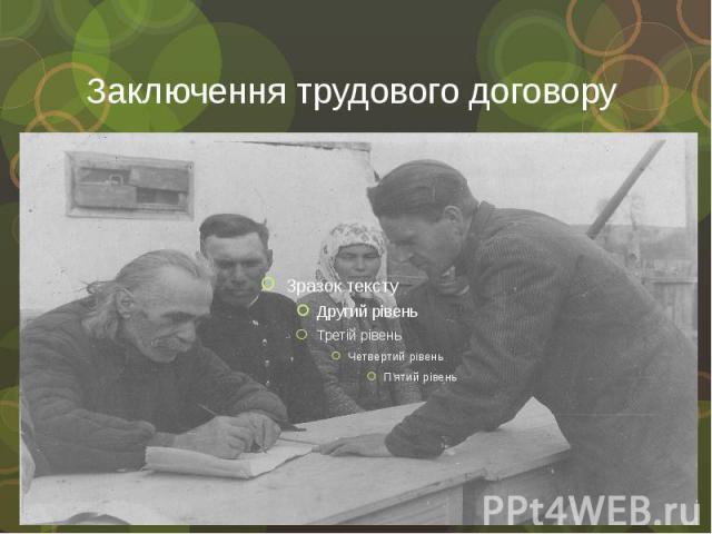 Заключення трудового договору
