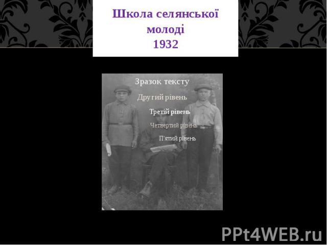 Школа селянської молоді 1932