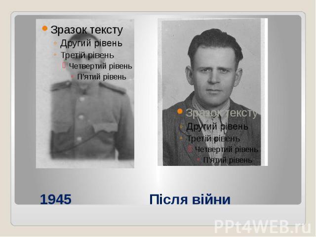 1945 Після війни