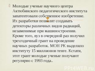 Молодые ученые научного центра Актюбинского педагогического института запатентов