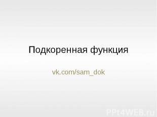 Подкоренная функцияvk.com/sam_dok