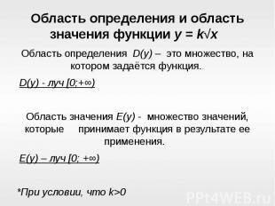 Область определения и область значения функции y = k√x Область определения D(y)