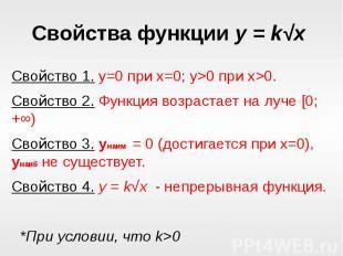 Свойства функции y = k√x Свойство 1. y=0 при x=0; y>0 при x>0.Свойство 2.