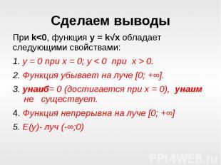 Сделаем выводыПри k<0, функция y = k√x обладает следующими свойствами:1. у =