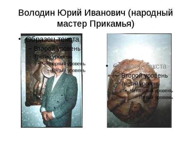Володин Юрий Иванович (народный мастер Прикамья)
