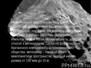 Межпланетное пространство насыщено небесными телами самых различных размеров. Не