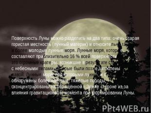 Поверхность Луны можно разделить на два типа: очень старая гористая местность (л